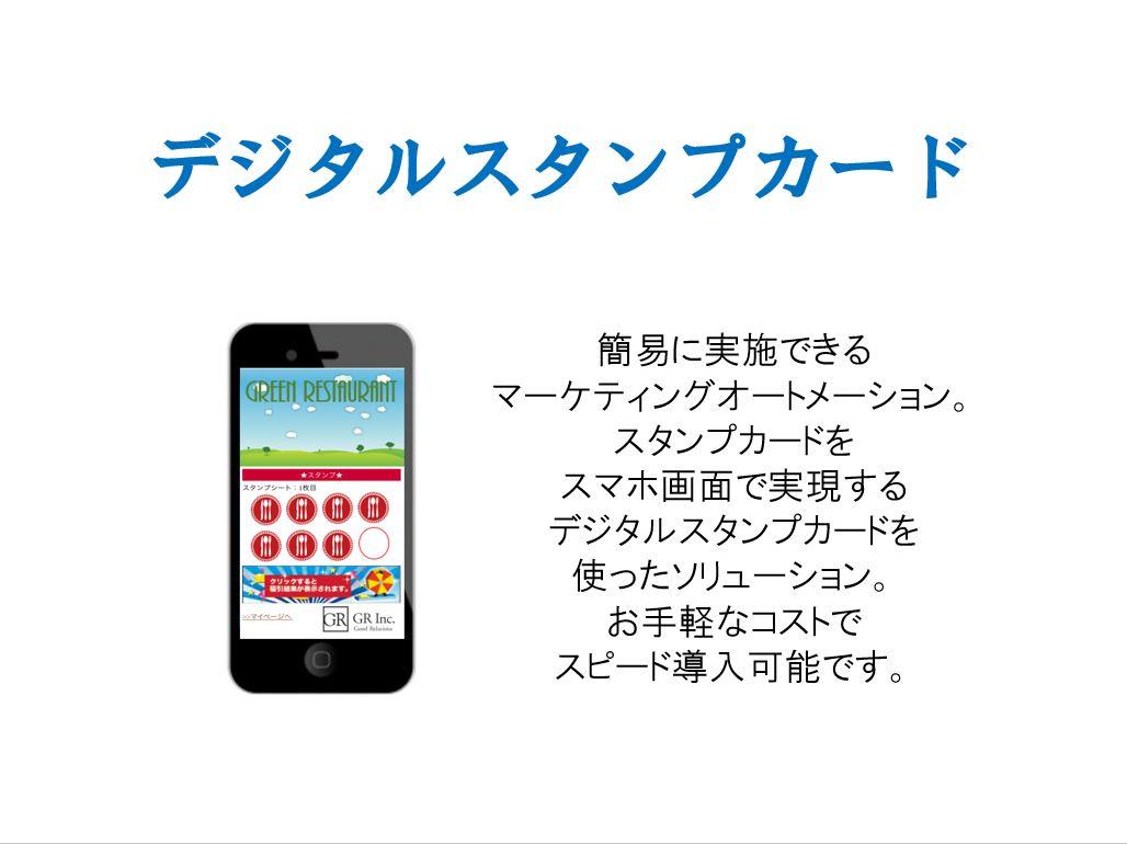 デジタルスタンプカード1