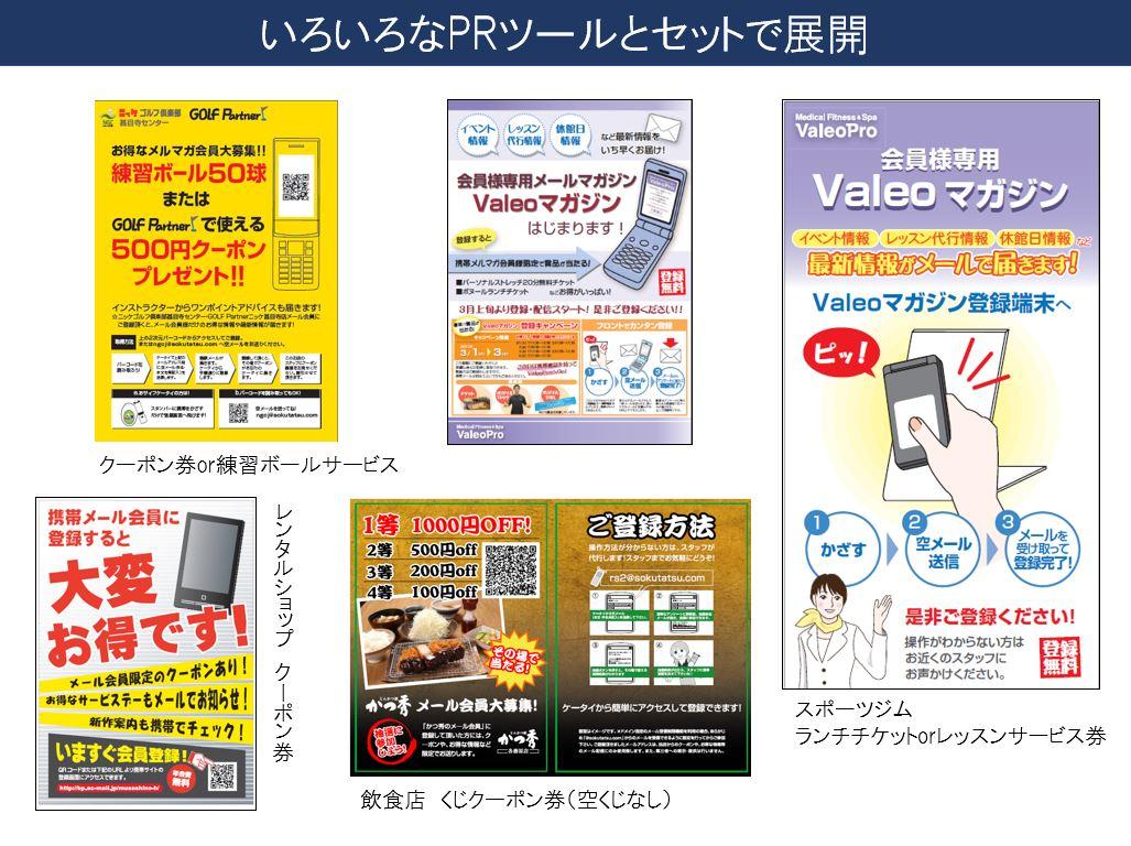 デジタルスタンプカード4