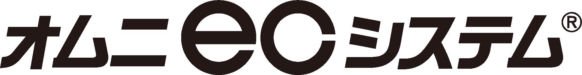 オムニECシステム